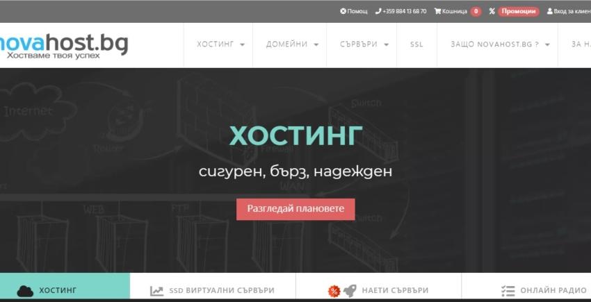 Хостинг доставчика NovaHost.BG