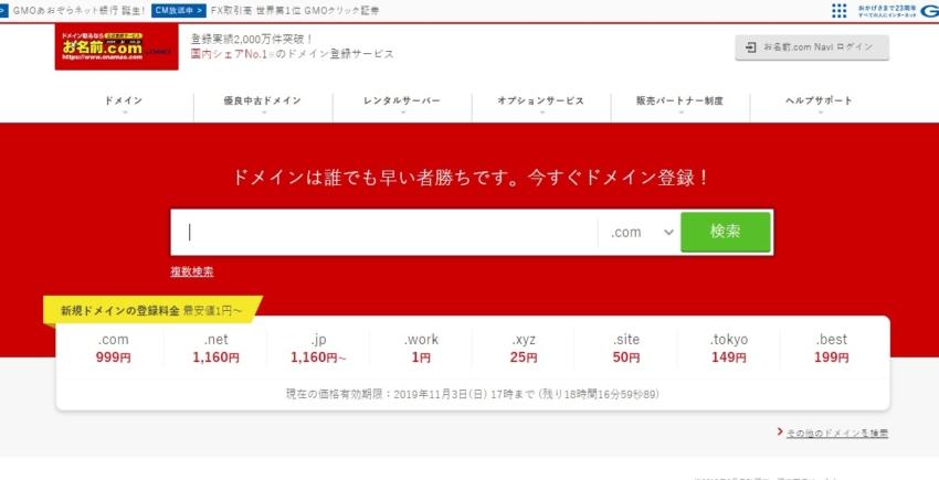 おすすめのレンタルサーバー・お名前.com