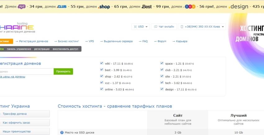Ukraine main page
