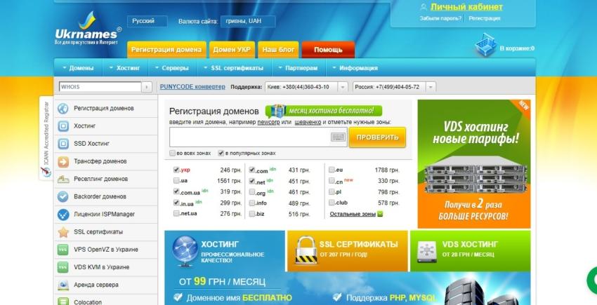 Огляд хостингу від Ukrnames