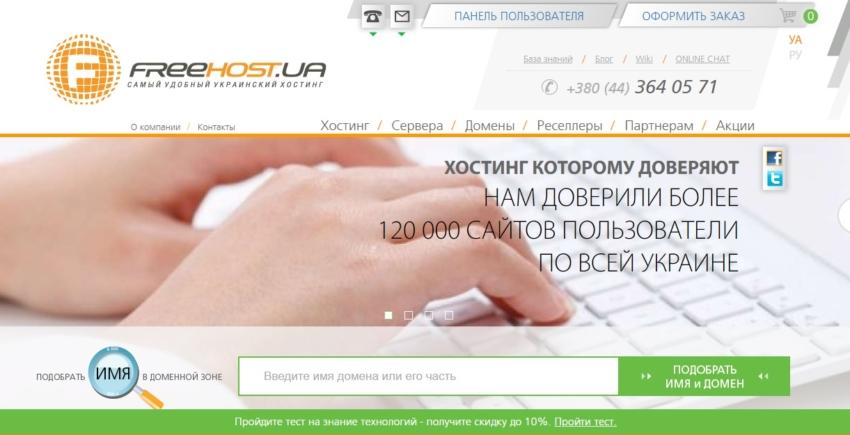 Огляд хостингу від FREEhost.UA