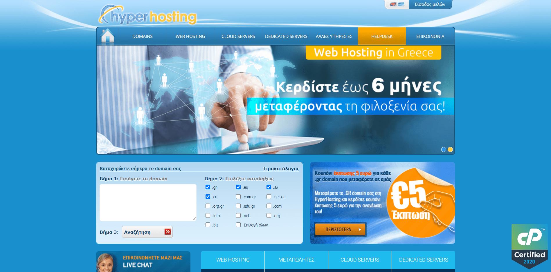 Αρχική Σελίδα Hyperhosting