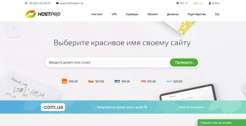 HostPro main page