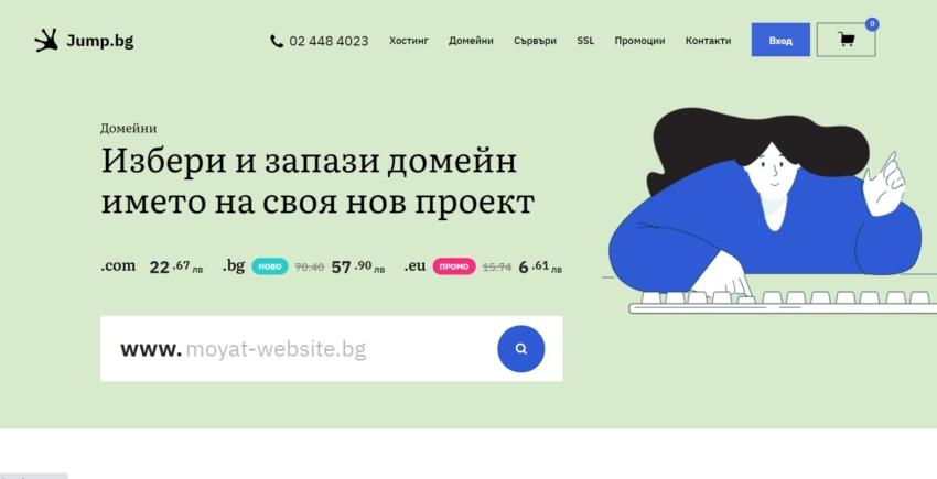 Българската хостинг компания Jump.BG