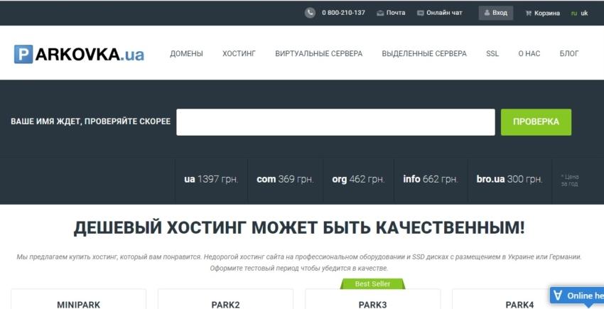 PARKOVKA.ua main page