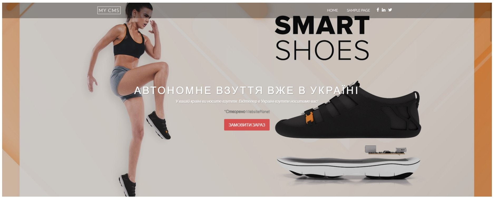 автономне взуття