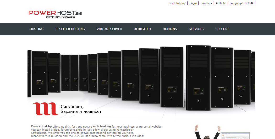 PowerHost.bg Main page