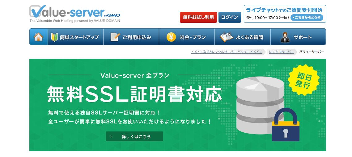 value-server main page
