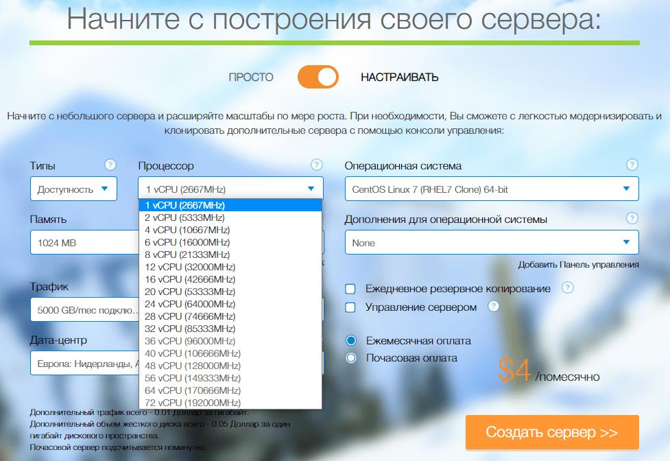 Kamatera Cloud Hosting