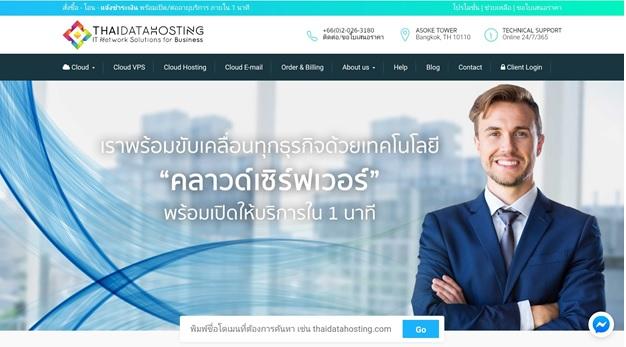 หน้าเว็บบริการโฮสติ้ง Thaidatahosting