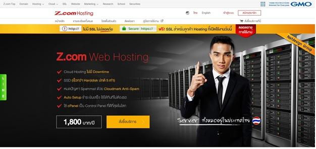หน้าเว็บบริการโฮสติ้ง Z.com