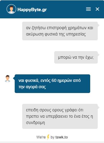 Απόσπασμα Συνομιλίας με την Υποστήριξη της Happybyte