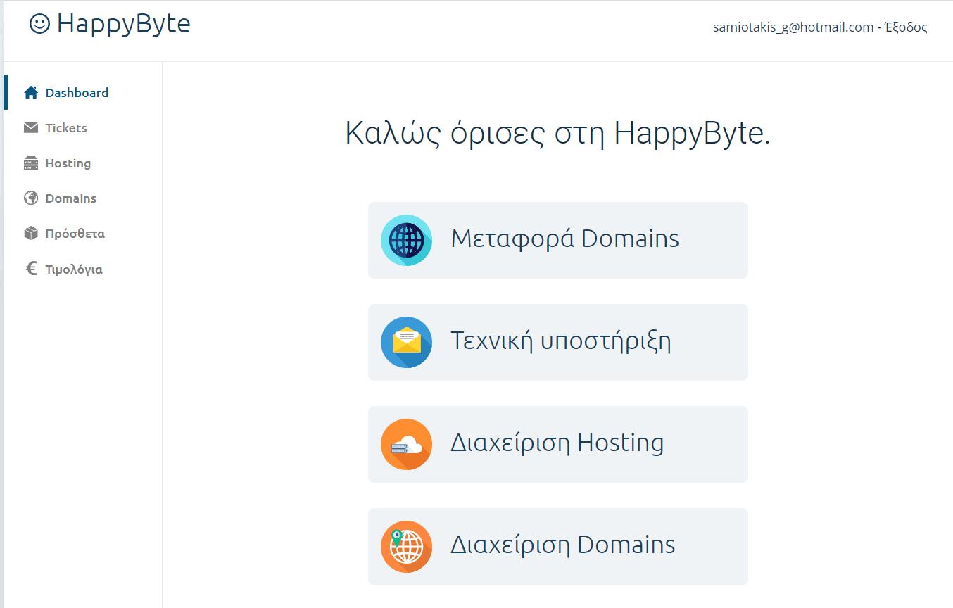 Πίνακας Ελέγχου Happybyte
