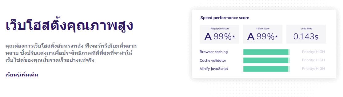 Hostinger - a platform optimized for speed