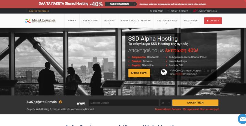 Αρχική Σελίδα Multihosting