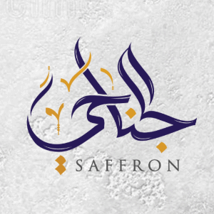 9 Arabic Logo Designs and How to Make Your Own for Free [2020] v2-1