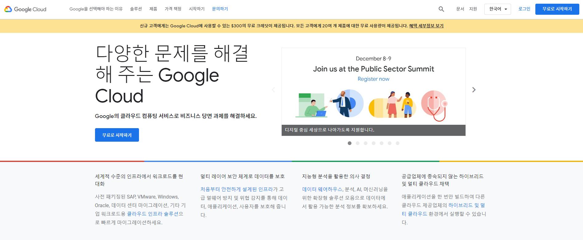GoogleCloud_ko 1