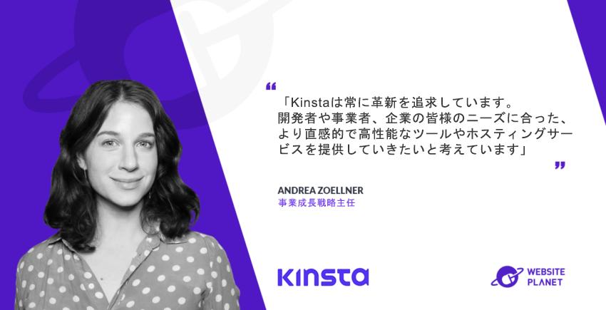 あらゆる規模のサイトに最適なプレミアムマネージドWordPressホスティング会社Kinsta