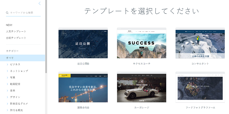 WordPressの代替サービス 5選【ビジネス向け・2021年】