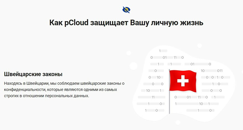 pCloud privacy laws