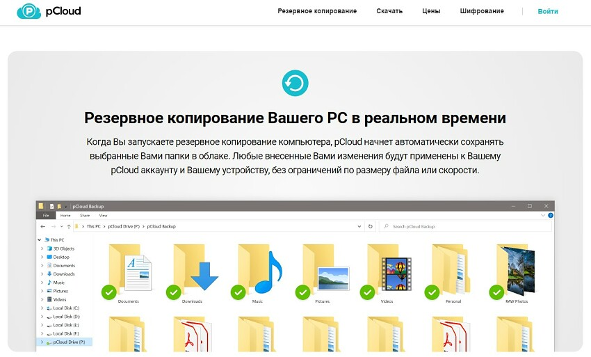 pCloud backup information