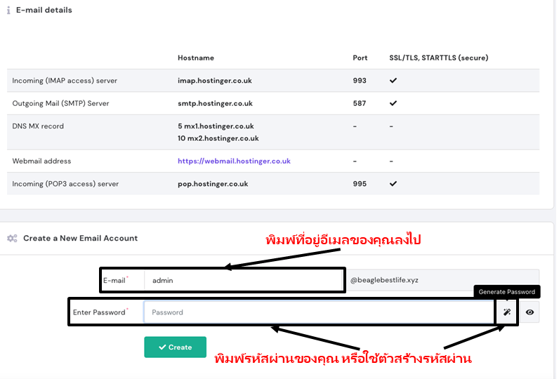 hPanel - create email address