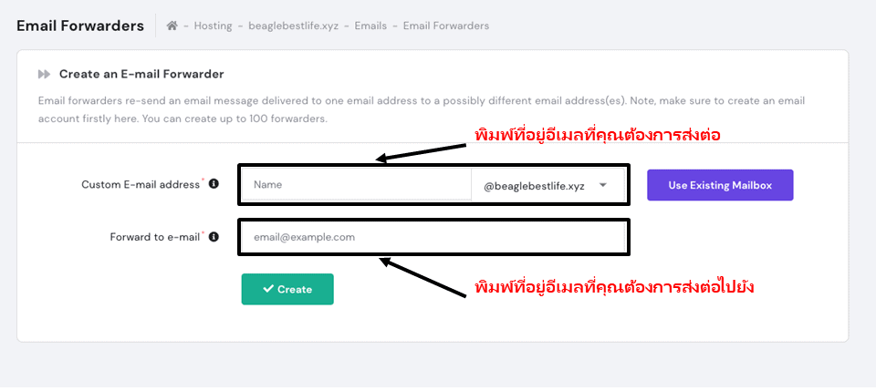 hPanel - email forwarders